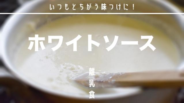 離乳食ホワイトソースの調理法とメニュー
