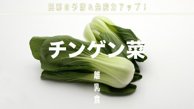 離乳食青梗菜初期中期後期の調理法とメニュー