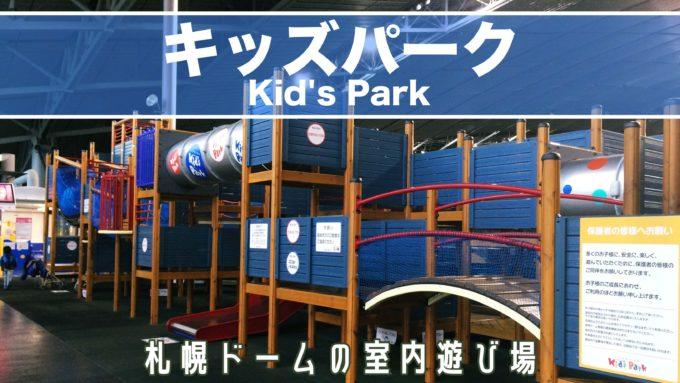 札幌ドーム子供室内遊び場キッズパーク
