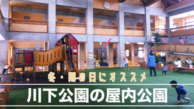 札幌室内遊び場川下公園の屋内公園紹介