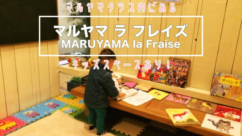 札幌子供連れランチマルヤマラフレイズの紹介