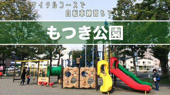 札幌市白石区もつき公園の遊具紹介