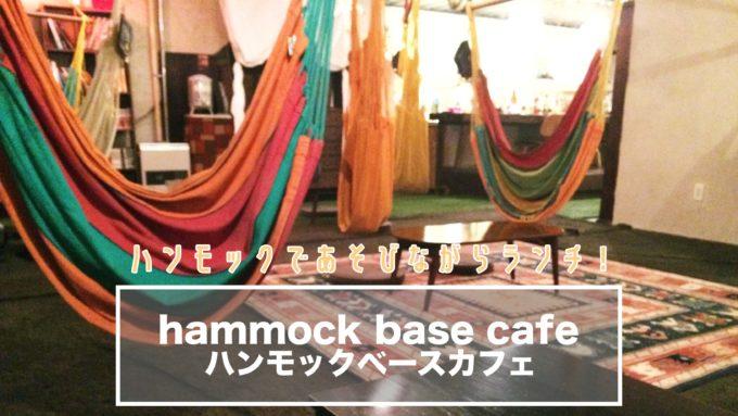 札幌子連れランチハンモックベースカフェ