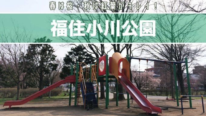 札幌市豊平区福住小川公園の遊具紹介