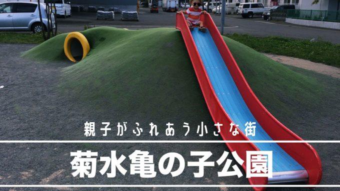 札幌市白石区菊水亀の子公園の遊具紹介