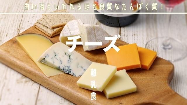 離乳食チーズ中期後期の調理法とメニュー