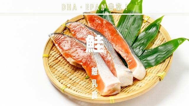 離乳食鮭サケ中期後期の調理法とメニュー