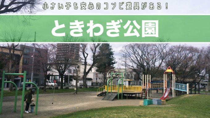 札幌市豊平区ときわぎ公園の遊具紹介