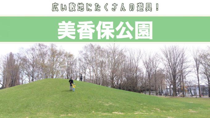 札幌市東区美香保公園の遊具紹介