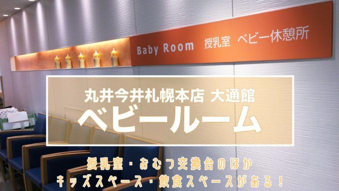 丸井今井札幌本店大通館のベビールーム