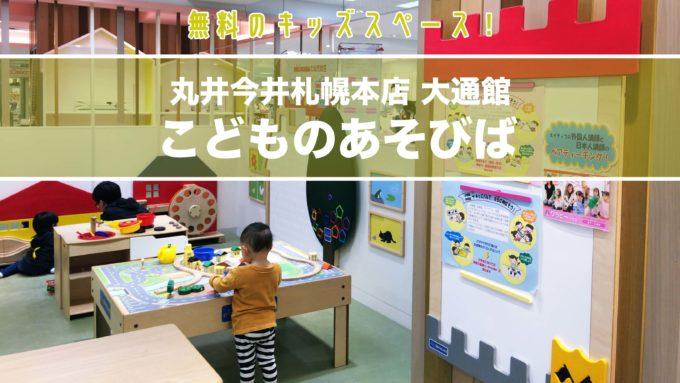 丸井今井札幌本店大通館の無料キッズスペース