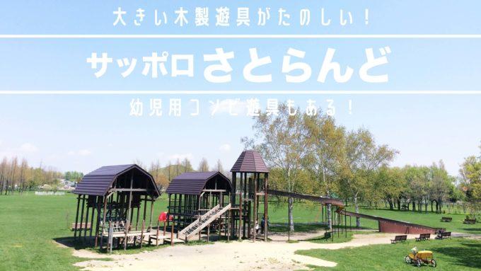 札幌市東区さとらんどの遊具紹介