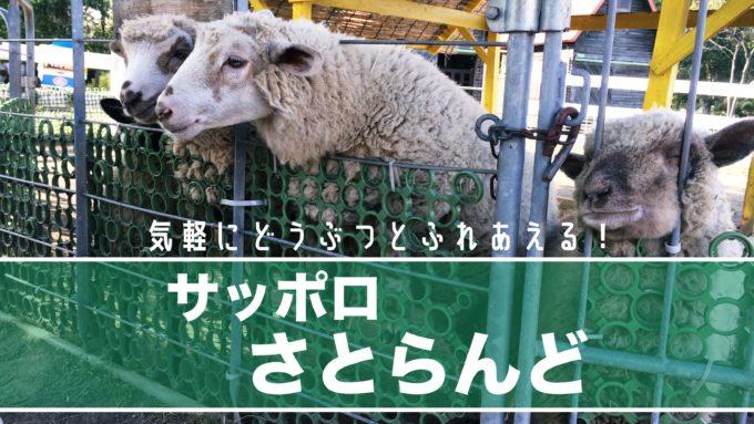 札幌市さとらんどのふれあい牧場の紹介