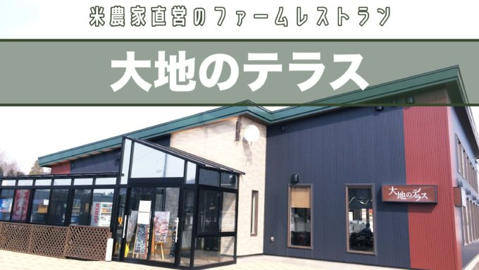 岩見沢市子連れランチ大地のテラスの紹介