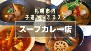 札幌子供連れランチスープカレー店の紹介