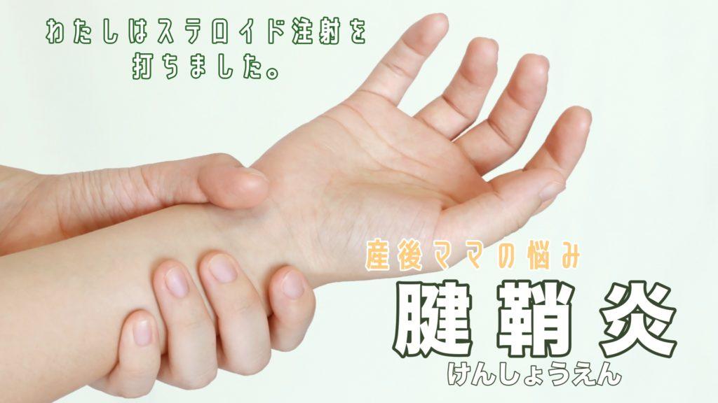 注射 効果 腱鞘炎