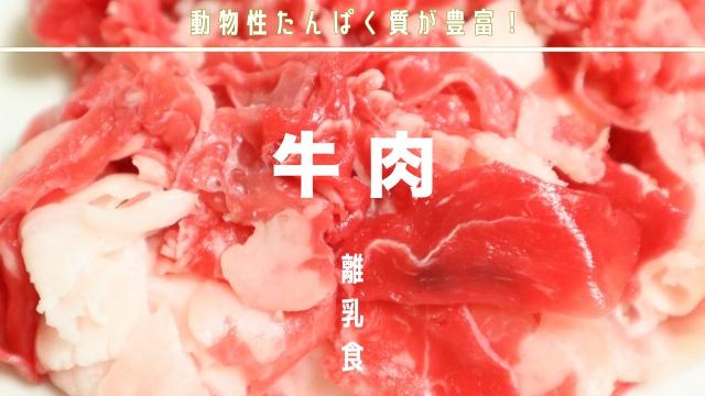 離乳食牛肉後期の調理法とメニュー