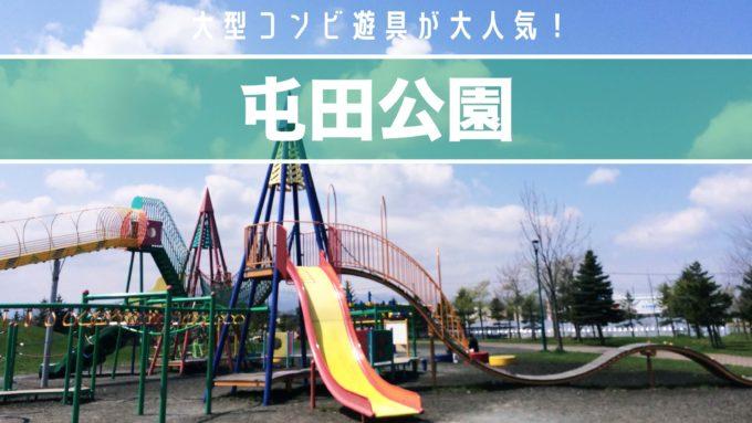 札幌市北区屯田公園の遊具紹介