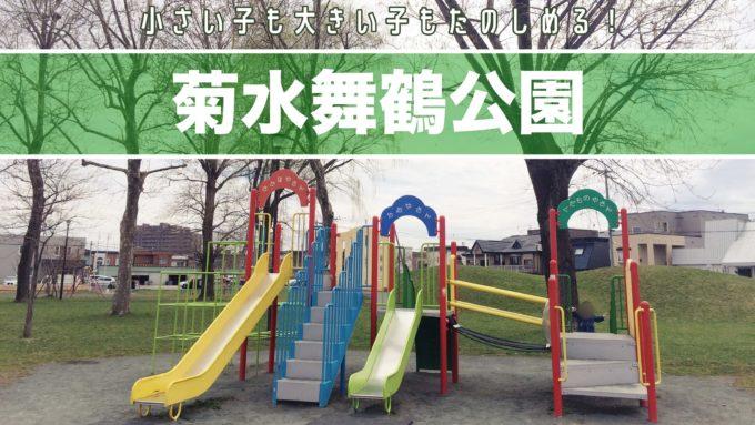 札幌市白石区菊水舞鶴公園の遊具紹介