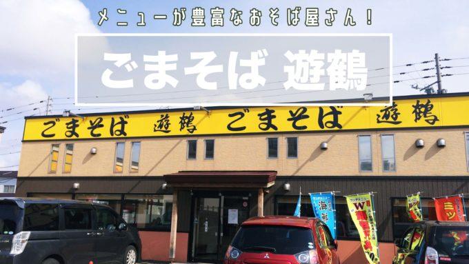 札幌子供連れランチごまそば遊鶴の紹介