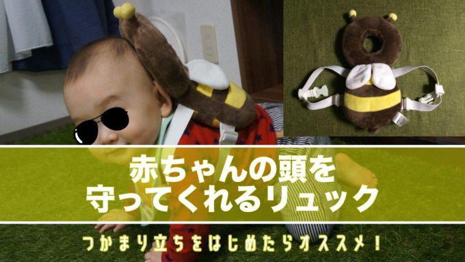赤ちゃん頭を守るリュックamazonの紹介