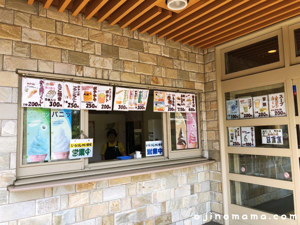 旭山記念公園レストハウスメニュー