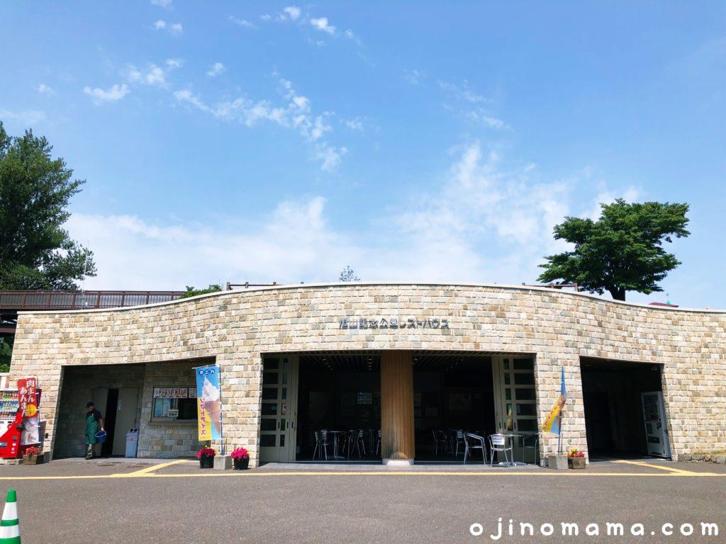 旭山記念公園レストハウス