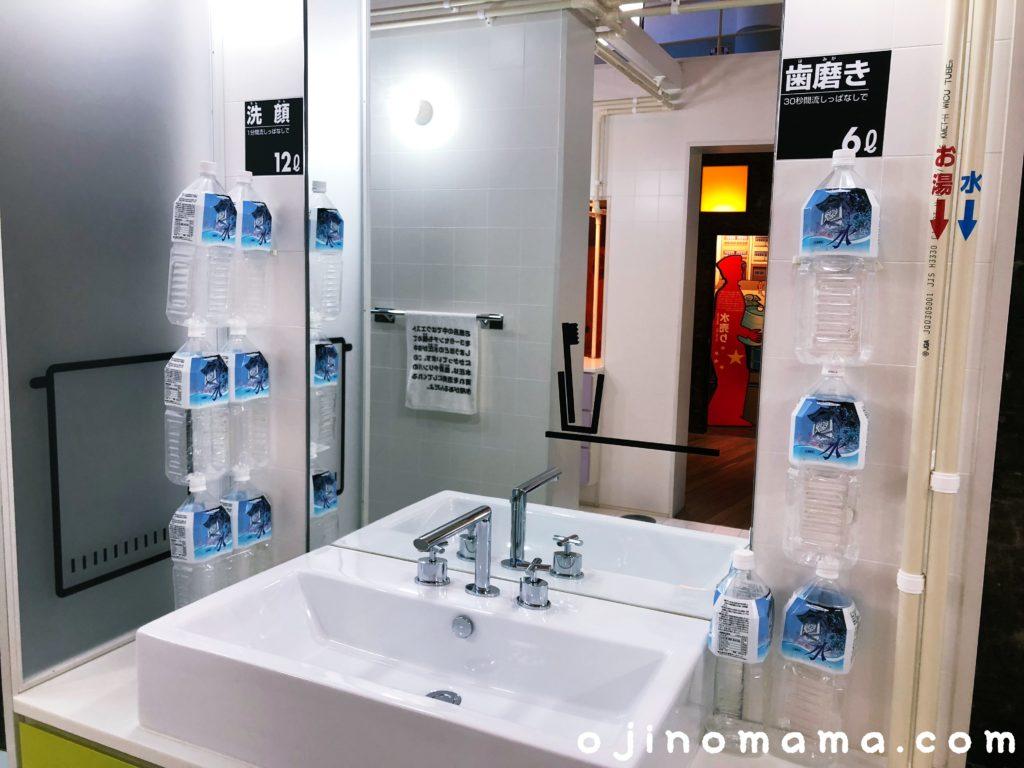 札幌市水道記念館水道ライフ・発見ハウス