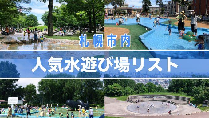 札幌子供の水遊び場公園噴水の紹介