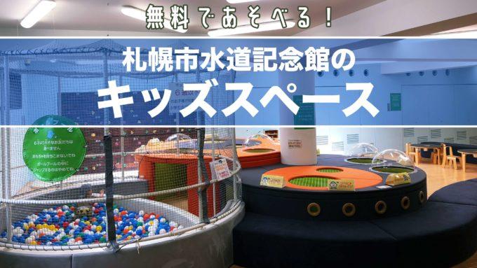 札幌無料室内遊び場水道記念館のキッズスペース