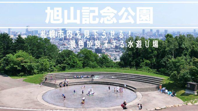 札幌水遊び場旭山記念公園の噴水