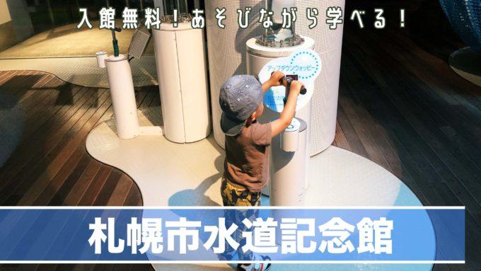札幌子供の遊び場水道記念館の紹介