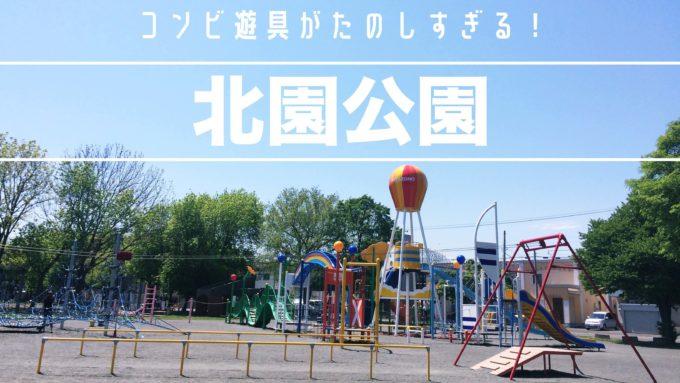 札幌市東区北園公園の遊具紹介