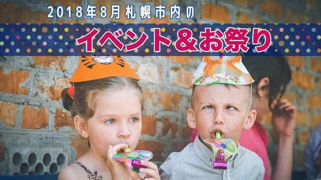 2018年8月札幌のイベントお祭り
