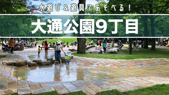 札幌大通公園9丁目水遊びと遊具の紹介