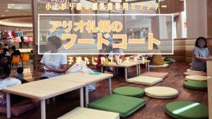 アリオ札幌のフードコート小上がり席の紹介