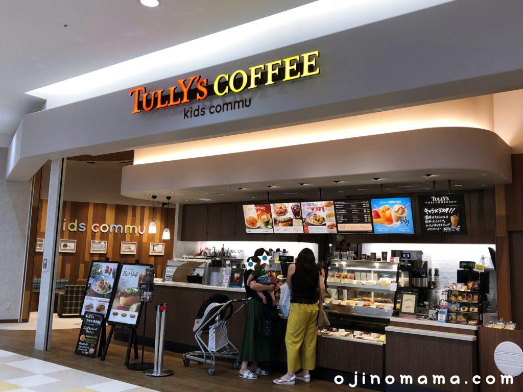 アリオ札幌タリーズコーヒーキッズコミュ