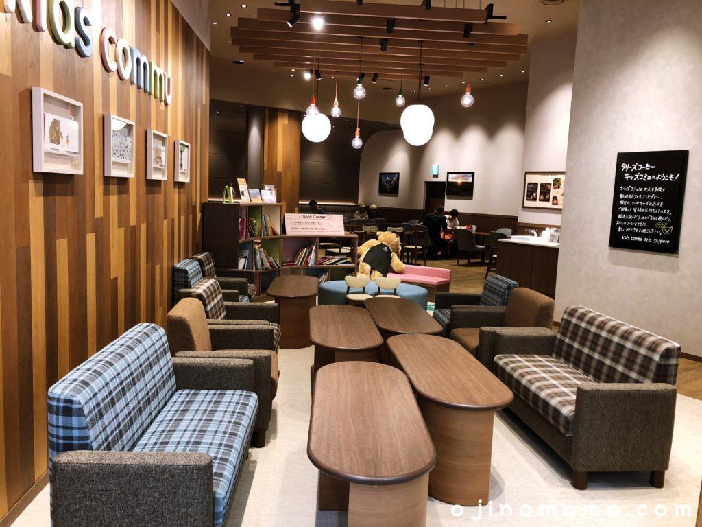 アリオ札幌タリーズコーヒーソファ席