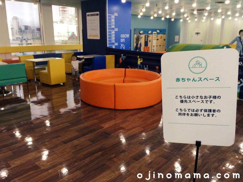 札幌東急なかよし広場赤ちゃんスペース
