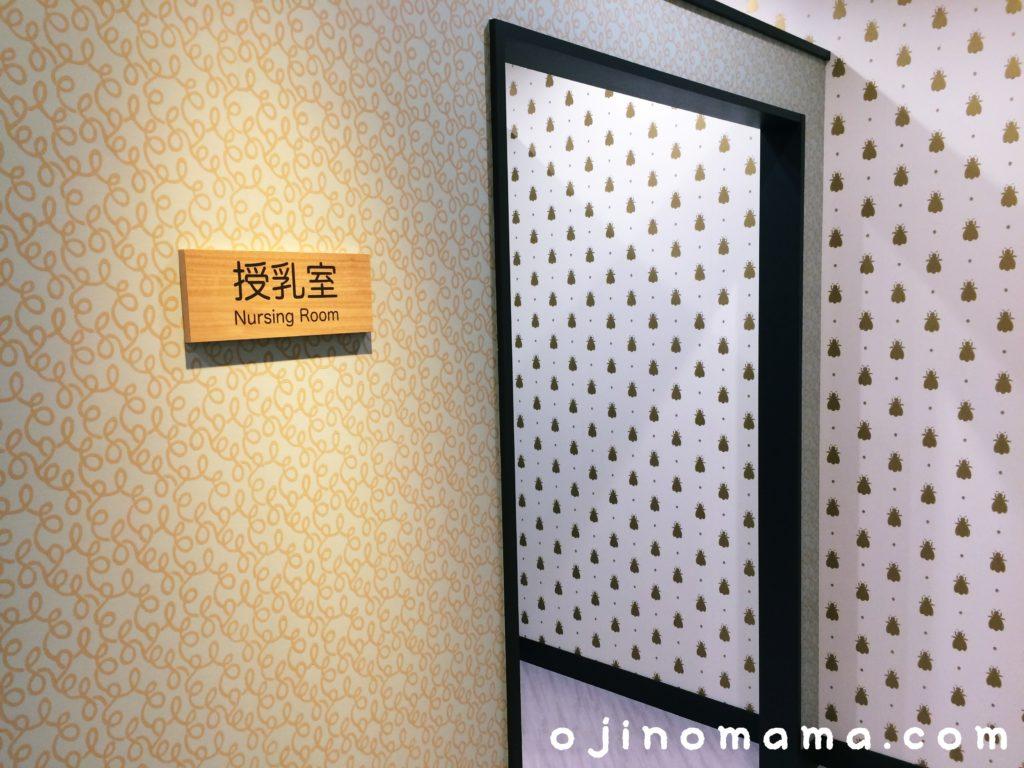 札幌東急ベビー休憩室授乳室