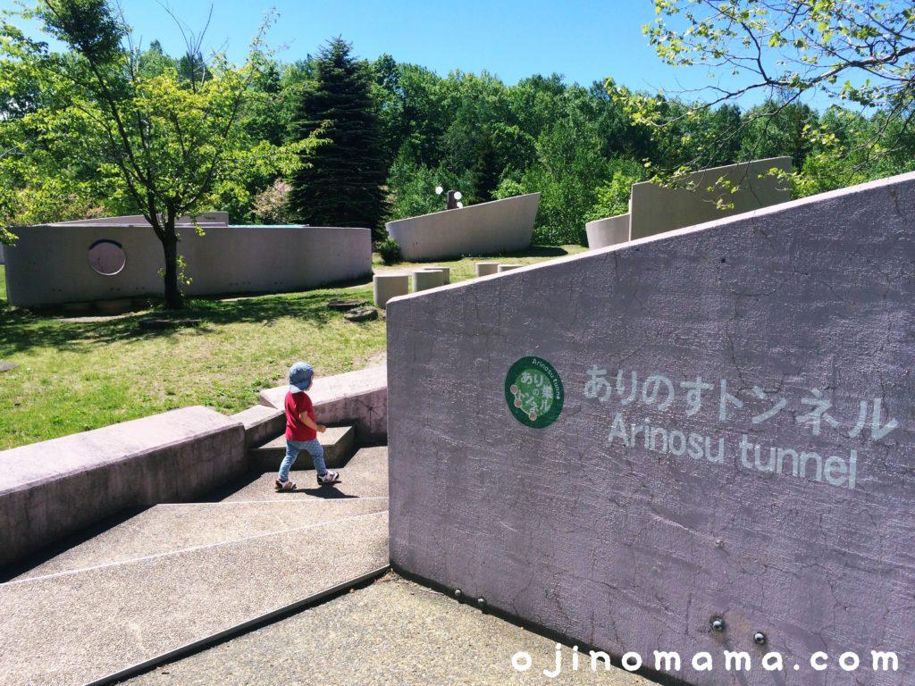 滝野すずらん公園ありの巣トンネル