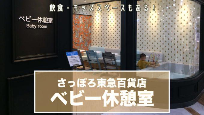 さっぽろ東急百貨店ベビー休憩室の紹介