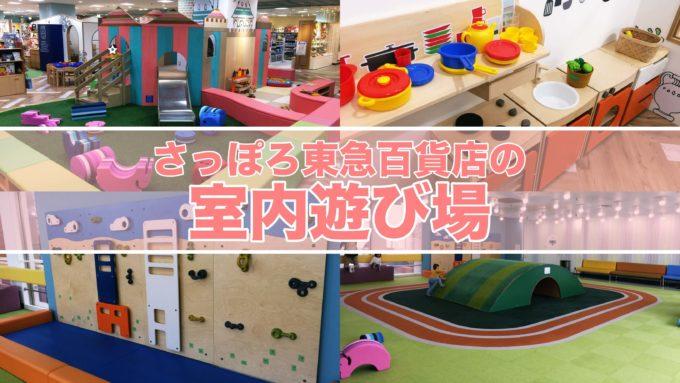 札幌東急百貨店子供の室内遊び場紹介