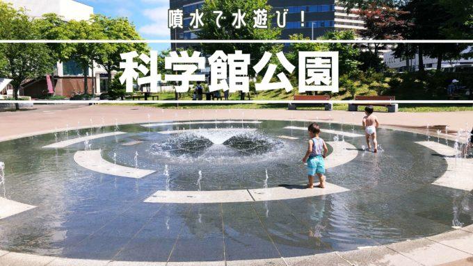 札幌水遊び科学館公園の噴水を紹介