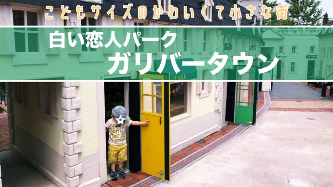 札幌子供の遊び場白い恋人パークガリバータウンの紹介