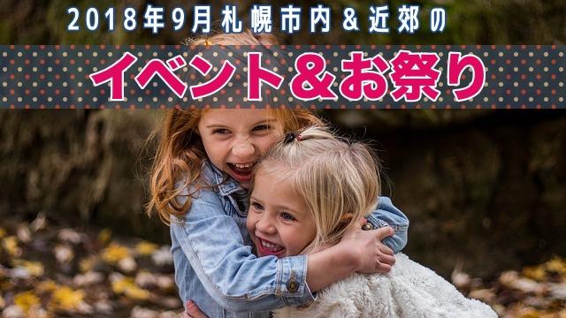 2018年9月札幌千歳石狩のイベントお祭り