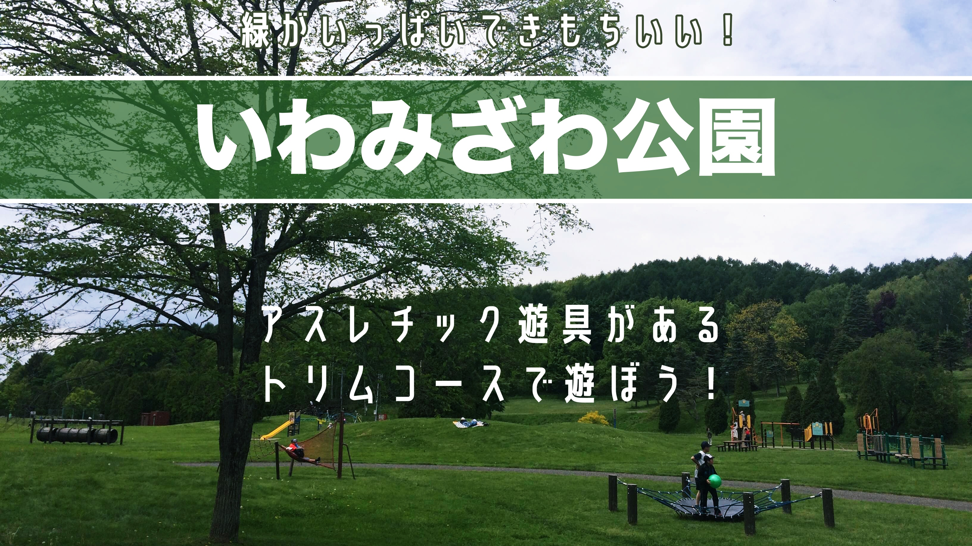 いわみざわ公園トリムコースの遊具紹介