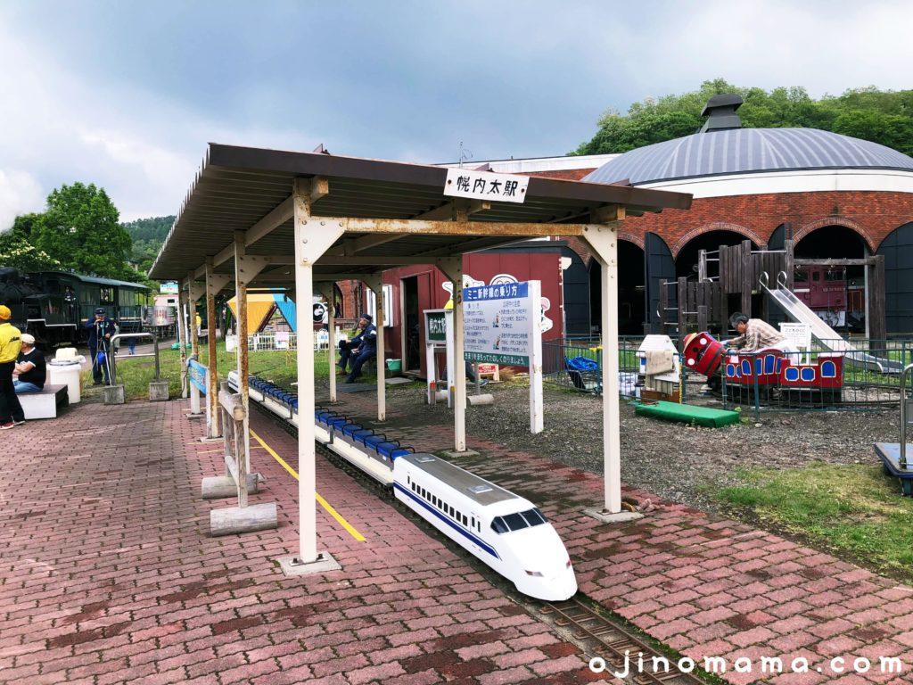 三笠鉄道村ミニ新幹線