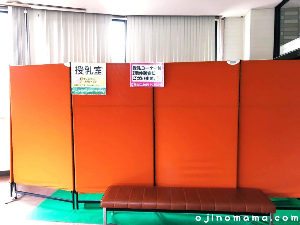 三笠鉄道村鉄道記念館授乳室