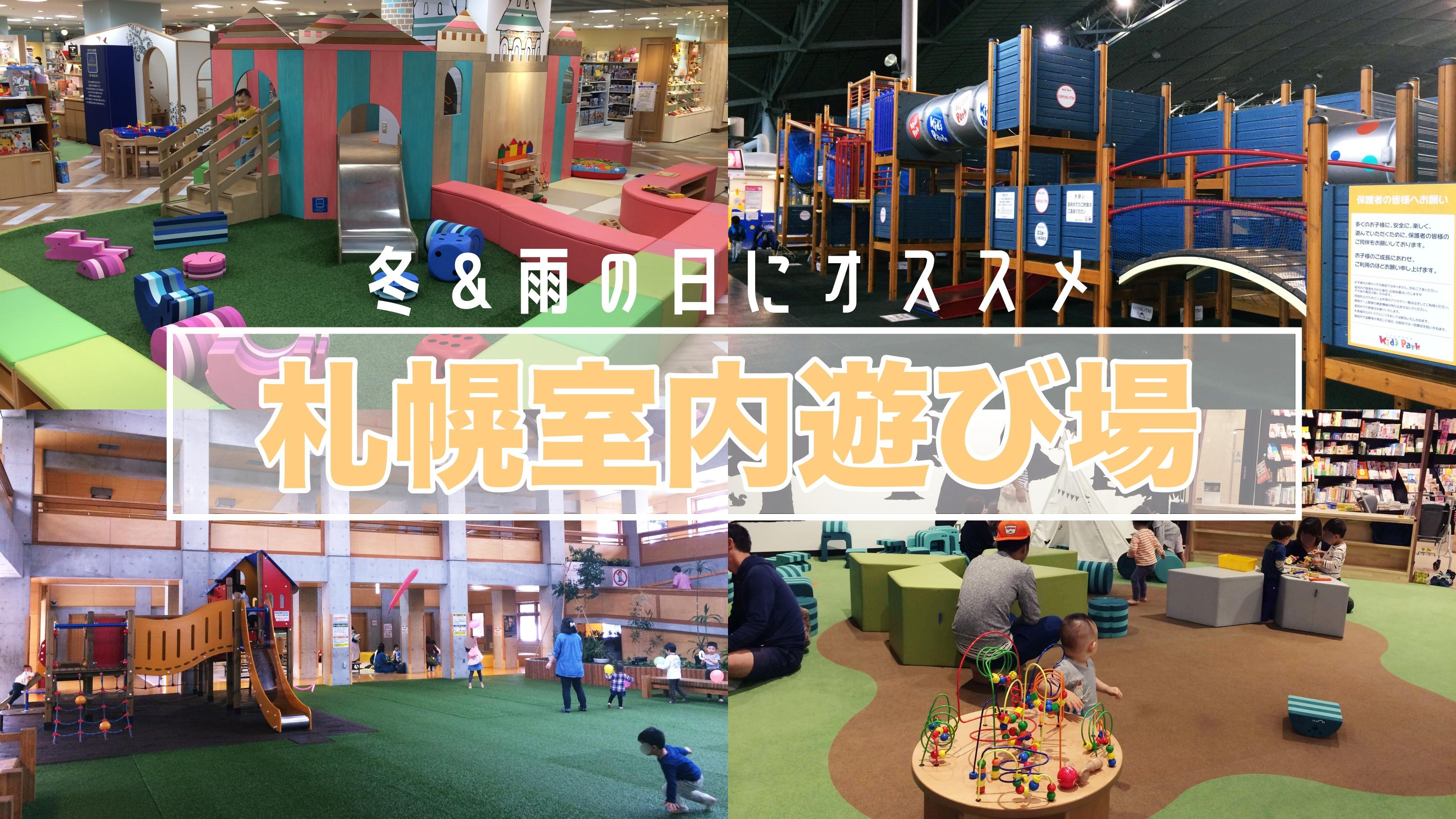 札幌】子供がはしゃぐ室内遊び場!冬・雨の日にオススメ!   王子のママ